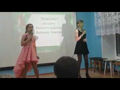 Вероника Тазикова, Виолетта Градичану