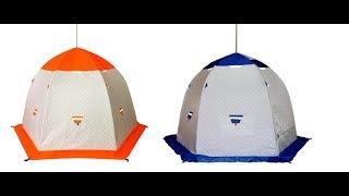 Зимняя палатка зонтом