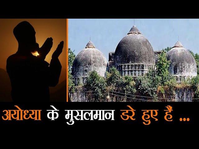 VHP और शिवसेना के 25 नवंबर के कार्यक्रमों से अयोध्या के मुसलमान घबराए, सुरक्षा मांगी