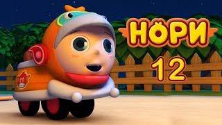 Нори - 12 серия - Пожаротушение от KEDOO мультики для детей