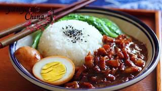 yanyan's China -- Braised Pork Rice E155  台湾卤肉 台湾卤肉饭