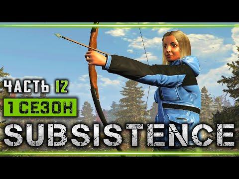 SUBSISTENCE #12
