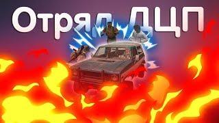 PUBG отряд ДЦП