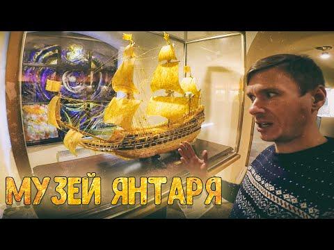 Достопримечательности Калининграда.  Музей Янтаря. #87