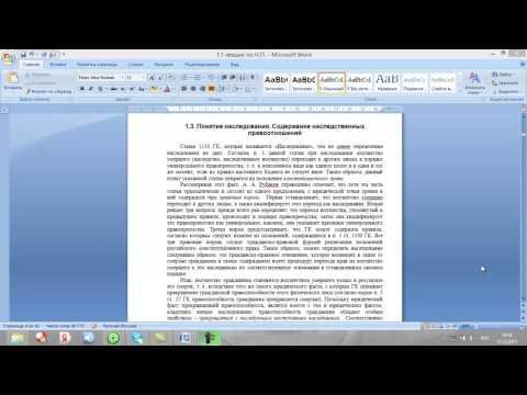 Понятие наследования  Содержание наследственных правоотношений