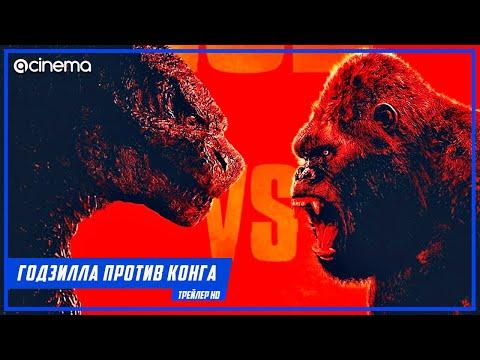 Годзилла против Конга ✔️ Русский трейлер (2021)
