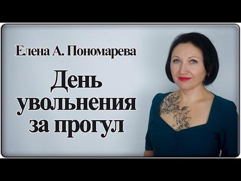 День увольнения за прогул - Елена А. Пономарева