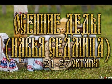 Осенние деды Навья Седмица - почитание предков у славян