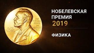 Нобелевская премия 2019 по физике. Объявление лауреатов.