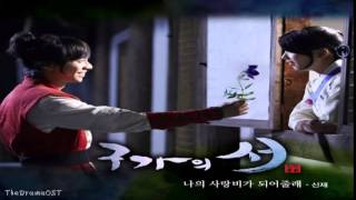 Shin Jae (신재) - Would You Be My Love Rain (나의 사랑비가 되어줄래) Gu Family Book OST