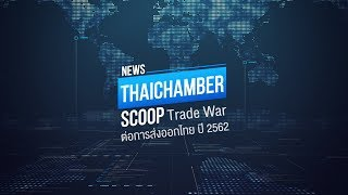 Thaichamber NWEs 2018 Trade War ต่อการส่งออกไทย ปี 2562