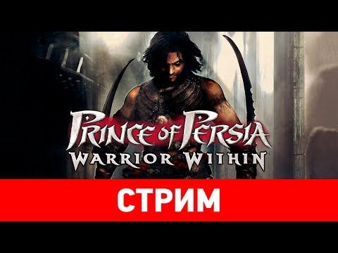 AVE-Стрим — Prince of Persia: Warrior Within, часть 1