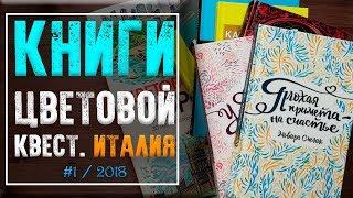 ЧТО ПОЧИТАТЬ в 2018? Книги + Новый ЦВЕТОВОЙ КВЕСТ - Города   YulyaBullet