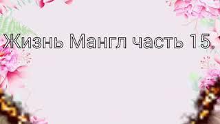 """Комикс фнаф """" Жизнь Мангл """" часть 15."""