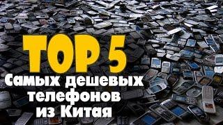 TOP 5 САМЫХ дешевых телефонов из Китая!