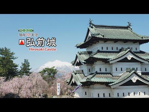 「弘前城」現存12天守