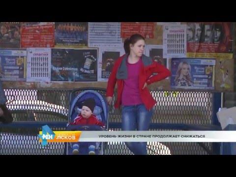 Новости Псков 12.05.2016 # Меры повышения уровня жизни народа