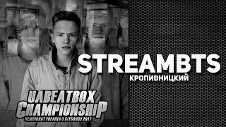 Streambts | UABEATBOX Championship 2017
