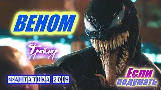 Веном - Первый официальный трейлер  Фантастика 2018  Комикс  Venom  Trailer