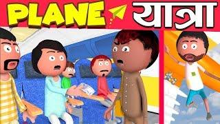 Plane Yatra(हवाई जहाज यात्रा)- Cartoon Master GOGO
