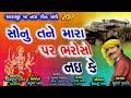 Sonu Tane Mara Par Bharoso Nai Ke | Mukesh Thakor | Navratri 2017 | New Gujarati DJ Song 2017