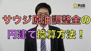 サウジ原油調整金の円建て換算方法!