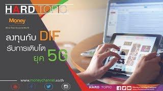 Hard Topic | ลงทุนกับ DIF รับการเติบโตยุค 5G #03/05/18