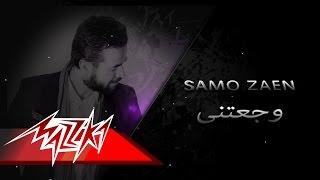 مازيكا Wagaateny - Samo Zaen وجعتنى - سامو زين تحميل MP3