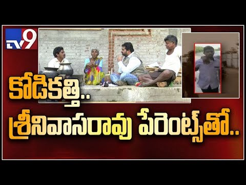 Mukha Mukhi with YS Jagan attacker Srinivasa Rao parents - TV9