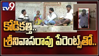 Mukha Mukhi with YS Jagan attacker Srinivas Rao parents – TV9