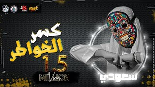 "كليب ( كسر خواطر ) سعـودي 2020 "" توزيع بودي الفنان (Official Music Video) انتاج البوب برودكشن تحميل MP3"