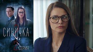 Синичка 2 - Серия 2 /2018 / Сериал / HD