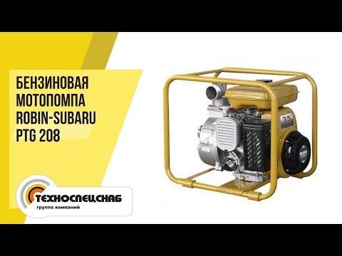 Бензиновая мотопомпа Robin Subaru PTG208