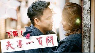 90後《夫妻一百問》 下集 | Sue Chang
