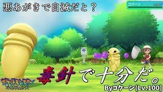 コクーン  - (ポケットモンスター) - 【ピカブイ】悪あがきさせずにコクーンマスターを倒す解説動画 ポケットモンスターオルフェンズ#8.5【ゆっくり実況】