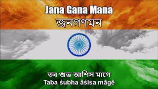 Indian National Anthem (Jana Gana Mana / জন গণ মন) - Nightcore Style With Lyrics (VERSION 2)