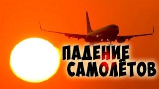 Неудачный взлет и падение самолетов.