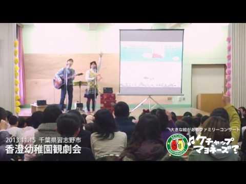 ケチャップマヨネーズ!@千葉県習志野市・香澄幼稚園の観劇会(2013.11.15)