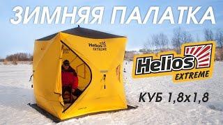 Зимние палатки кедр