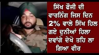 Dekho Sikh Fauji ne  kee kee kiha Delhi Police nu