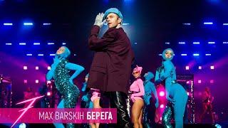 """Макс Барских — Берега [ШОУ """"СЕМЬ""""]"""
