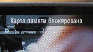 Карта памяти блокирована. Фотокамера Canon PowerShot A490. РЕМОНТ