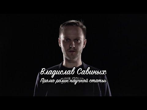 Промо | Владислав Савиных. Научная статья