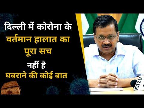 दिल्ली में कोरोना के वर्तमान हालात का पूरा सच l नहीं है घबराने की कोई बात - Arvind Kejriwal
