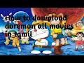 How to download doremon all movies in tamil