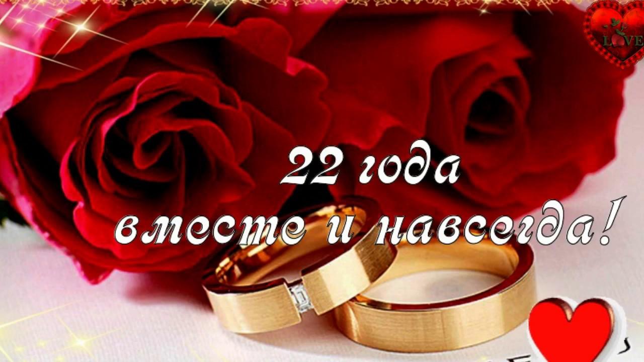 Днем, прикольные открытки с годовщиной свадьбы 22 года