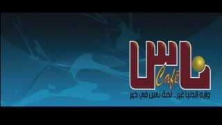 تحميل اغاني محمود عبد العزيز - سهران الليل بناجي القمرة - خاص ناس كافي MP3