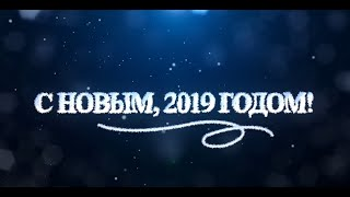 """Поздравление с Новым Годом от ГК """"Европа"""""""