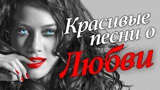 КРАСИВЫЕ ПЕСНИ О ЛЮБВИ. Лучшие хиты для любимых. Сборник 2016.