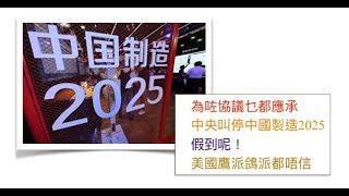 吳志森「森直口快」 兩周年啦!  為咗協議乜都應承 中央叫停中國製造2025 假到呢! 美國鷹派鴿派都唔信  20181214吳志森「森直口快」#1401  月訂計劃:http://samngx123gmail.blogspot.hk  一次付款:www.paypal.me/samngx/200  「轉數快」1705631 任何銀行戶口App用這個號碼過戶給我   HSBC 滙豐銀行  PayMe  93315439  O! ePay  八達通「好易畀」 93315439  Tap & Go  拍住賞    93315459  劃線支票:吳志森/NG CHI SUM 香港數碼港道100號數碼港3座B區7樓705室 705, Level 7, Core B, Cyberport 3  100 Cyberport Road, Hong Kong  存入銀行戶口:  如要戶口號碼,請Facebook PM我